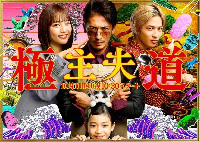 Gokushufudo (2020)